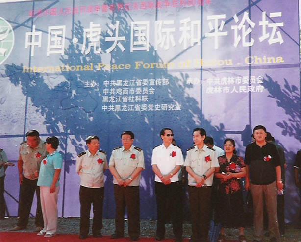 中国虎头国际和平论坛