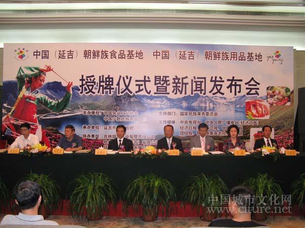 中国(延吉)朝鲜族食品用品基地授牌仪式新闻发布会