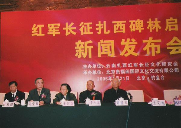 红军长征扎西碑林启动仪式新闻发布会