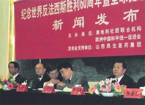 """纪念世界反法西斯胜利60周年""""纪念世界反法西斯胜利60周年暨全球促进中国和平统一大会"""