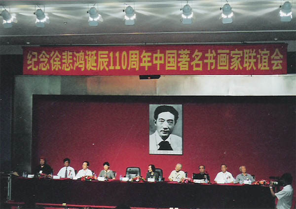纪念徐悲鸿诞辰11周年中国著名书法家联谊会