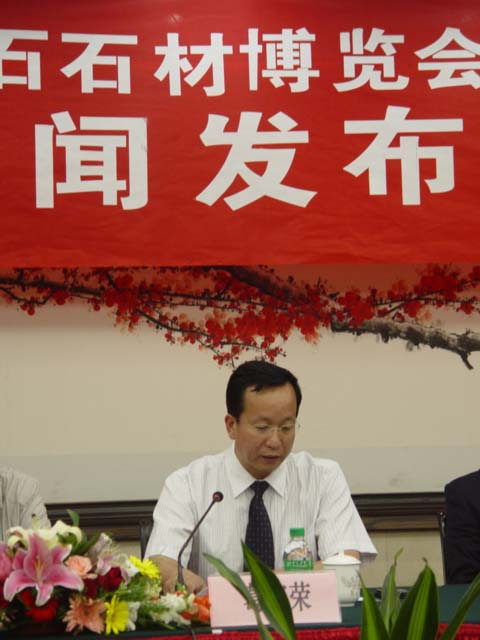 (昆明)石博会新闻发布会--中国城市文化网