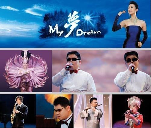 《我的梦》推出系列作品七 亚残运会主题歌礼赞生命