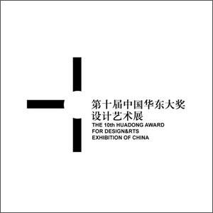 姚建伟设计作品 华东大奖设计艺术展