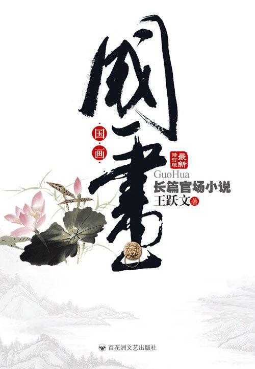 王跃文作品_国画(王跃文作品典藏版) 王跃文,亚博app官方下载尺寸:800×800,来自网页:http