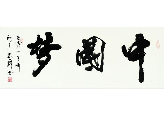 """书画工作室,意境中国艺术家联盟等企业共同举办为主题""""意境长安·笔墨"""