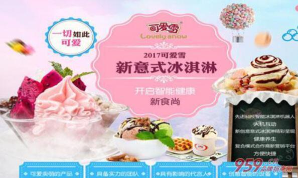 可爱雪健康冰淇淋不但融入让你更加美丽的秘密武器—酵素,还与中国