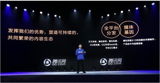 腾讯企鹅媒体平台2017内容行业一鸣惊人