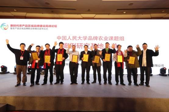 农产品区域品牌建设联合体新模式在京发布