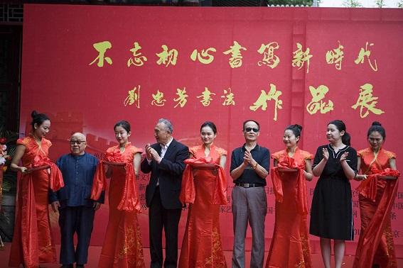 刘忠芳书法作品展在京开幕