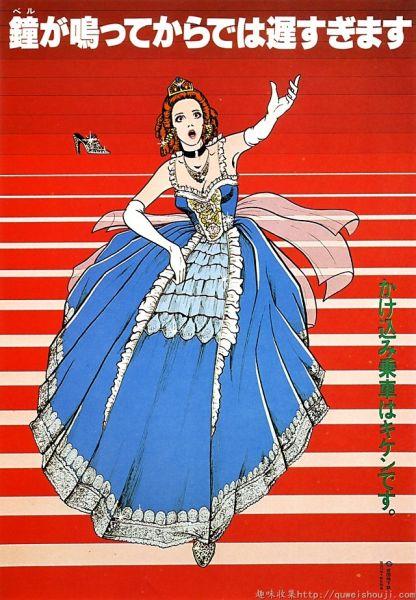 70年代东京地铁的创意海报(组图)