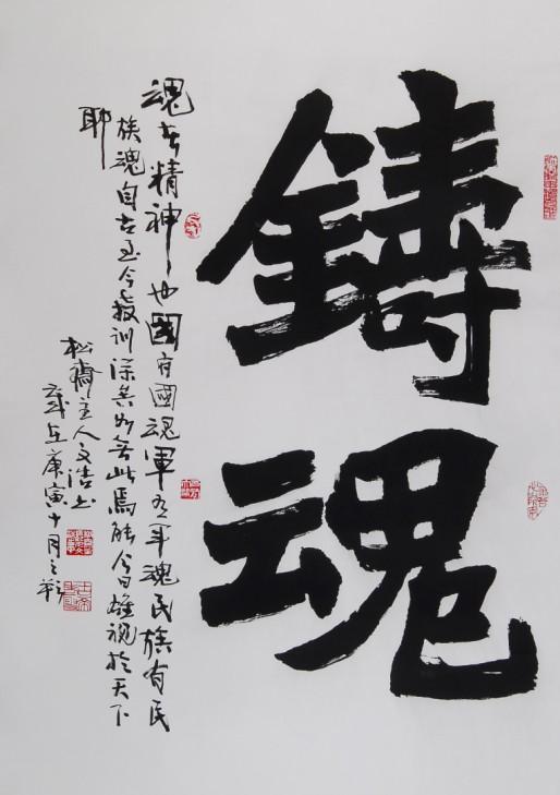张文浩魏碑书法作品-论张文浩先生的魏碑艺术图片